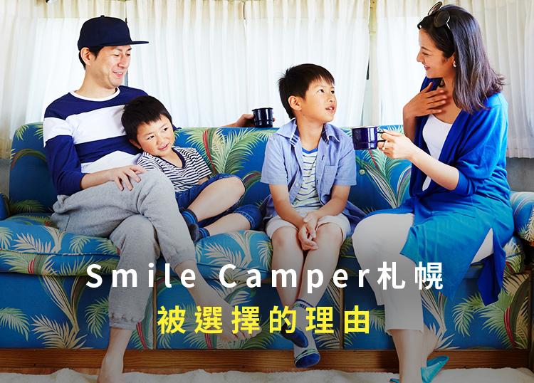 Smile Camper札幌 被選擇的理由