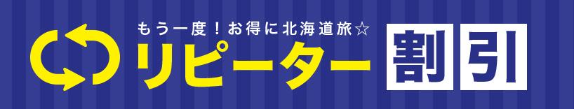 もう一度!お得に北海道旅☆ リピーター割引