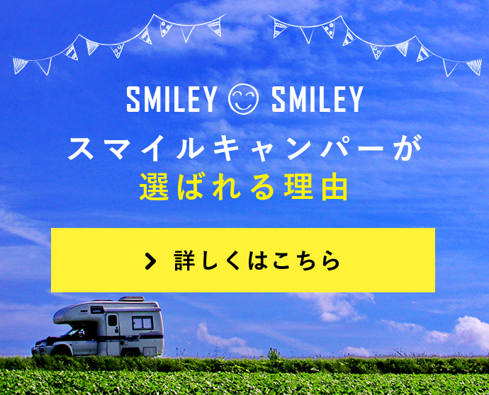 SMILEYSMILEY スマイルキャンパーが選ばれる理由 詳しくはこちら
