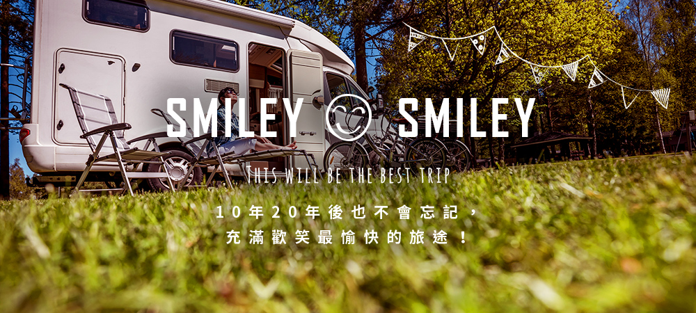 SMILEY SMILEY 即使在20年後,它也不會在10年後褪色、很多笑容、這將是最好的旅行!