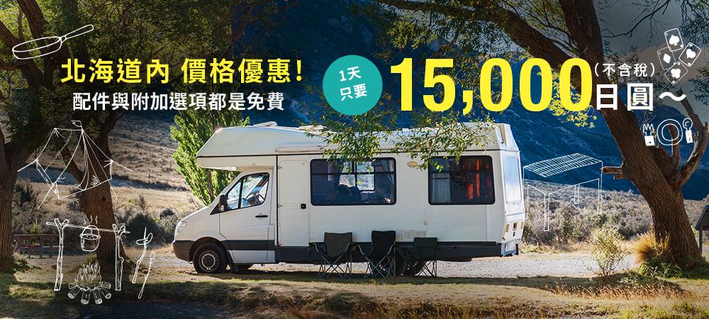 北海道便宜的價格!可選項目全部免費1天10,000日元〜(不含稅)