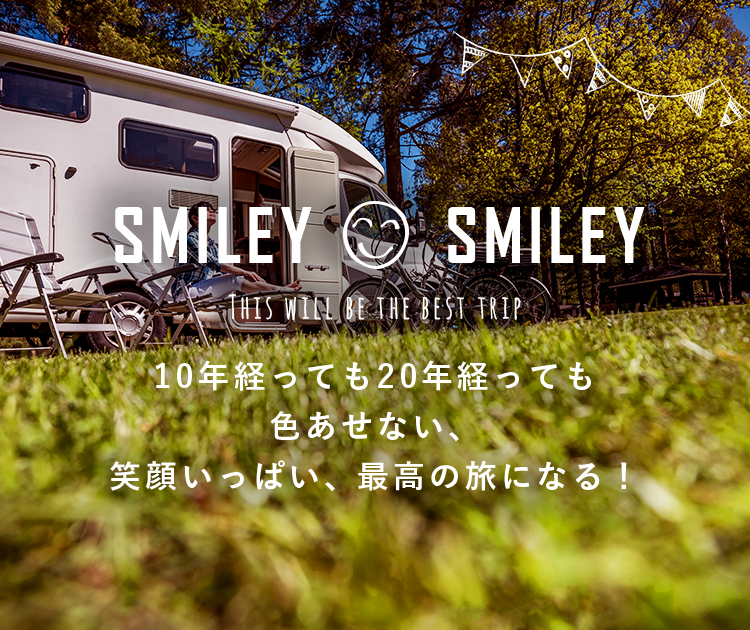 SMILEY SMILEY 10年経っても20年経っても色あせない、笑顔いっぱい、最高の旅になる!