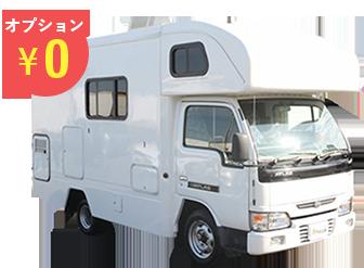 オプション0円