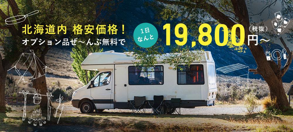 北海道内 格安価格!オプション品ぜ~んぶ無料で1日なんと10,000円~(税抜)