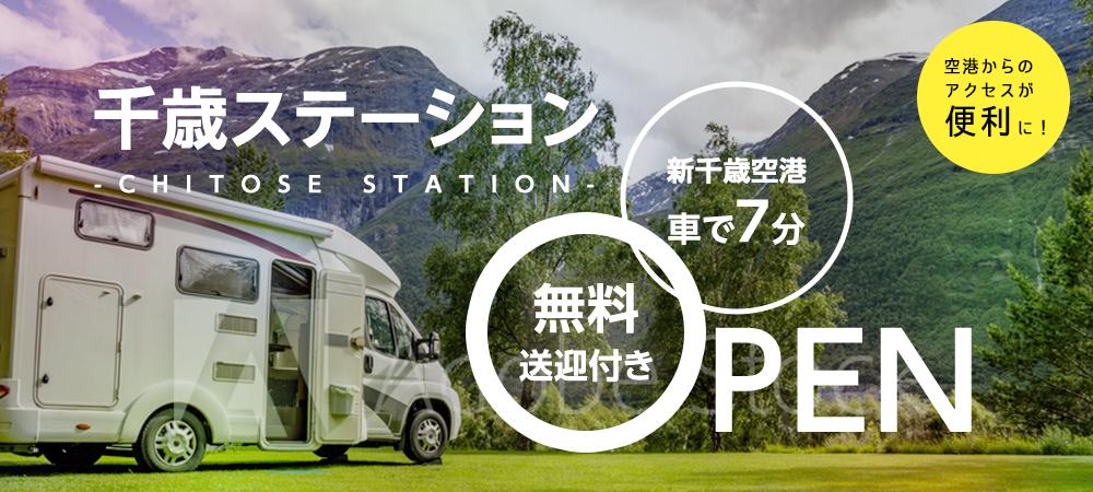 千歳ステーションOPEN【新千歳空港 車で7分】【無料送迎付き】